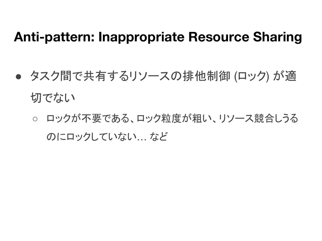 Anti-pattern: Inappropriate Resource Sharing ● ...