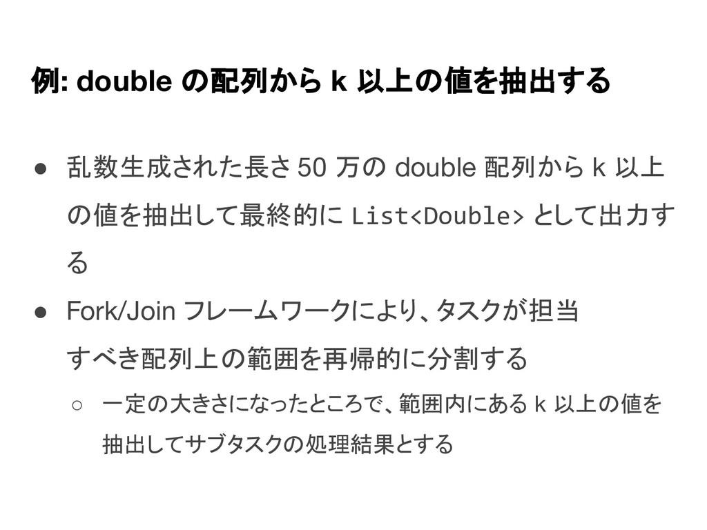 例: double の配列から k 以上の値を抽出する ● 乱数生成された長さ 50 万の d...