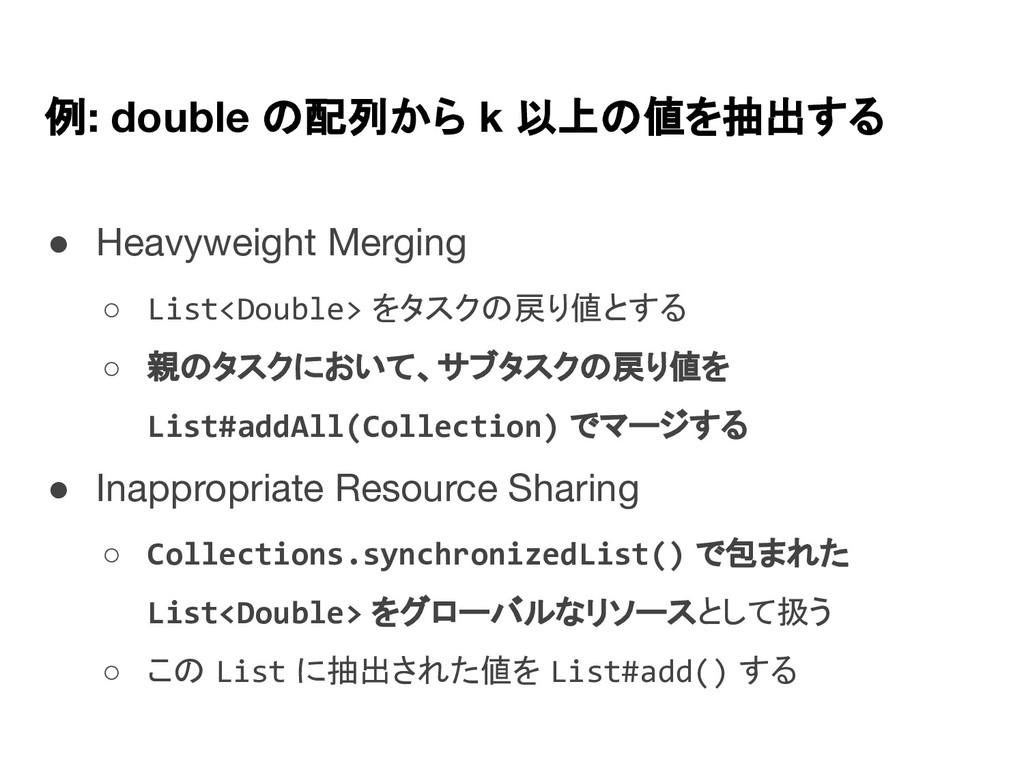 例: double の配列から k 以上の値を抽出する ● Heavyweight Mergi...