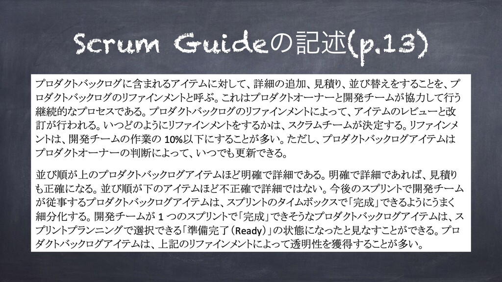Scrum Guideͷهड़(p.13)