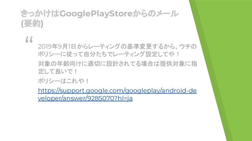 """"""" きっかけはGooglePlayStoreからのメール (要約) 2019年9月1日からレー..."""