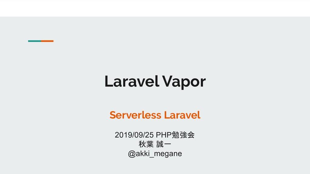 Laravel Vapor Serverless Laravel 2019/09/25 PHP...