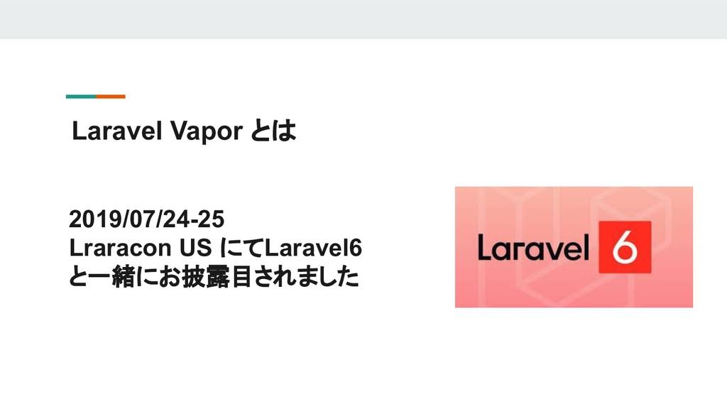 Laravel Vapor とは 2019/07/24-25 Lraracon US にてLa...