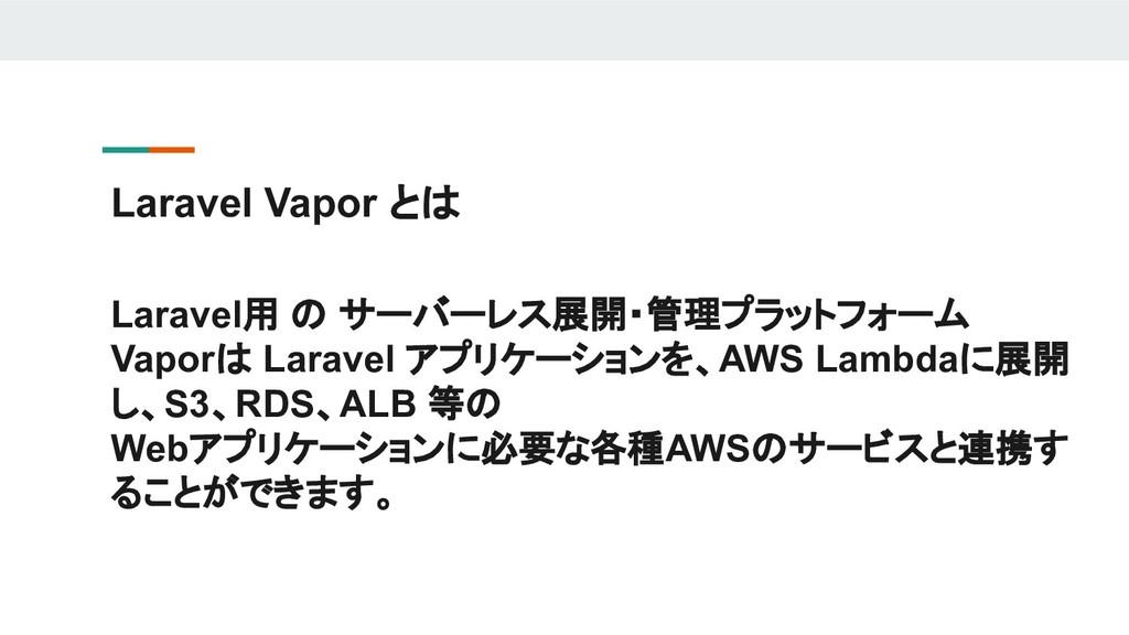Laravel Vapor とは Laravel用 の サーバーレス展開・管理プラットフォーム...