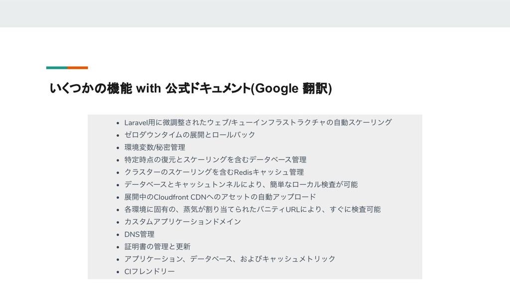 いくつかの機能 with 公式ドキュメント(Google 翻訳)