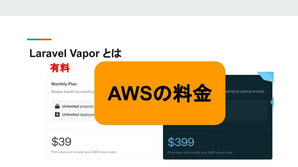 Laravel Vapor とは 有料 AWSの料金