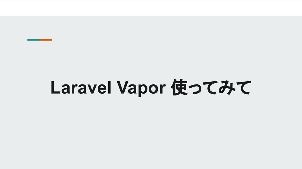 Laravel Vapor 使ってみて
