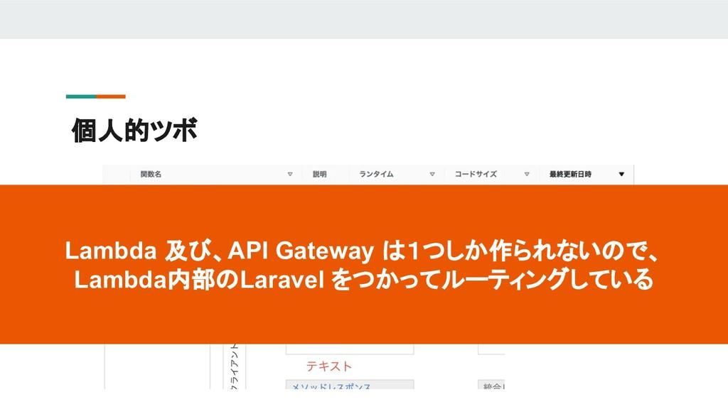 個人的ツボ Lambda 及び、API Gateway は1つしか作られないので、 Lambd...
