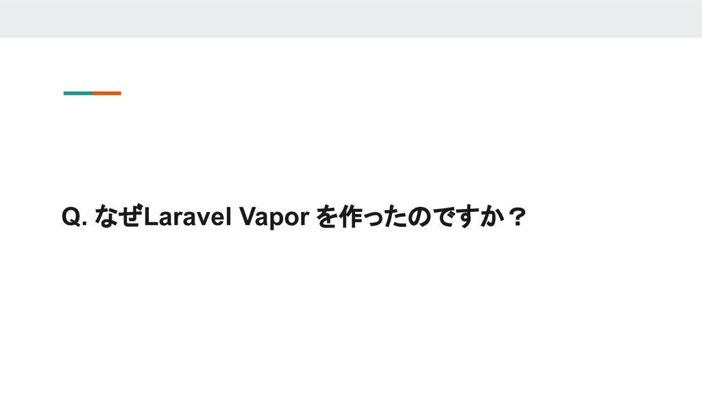 Q. なぜLaravel Vapor を作ったのですか?