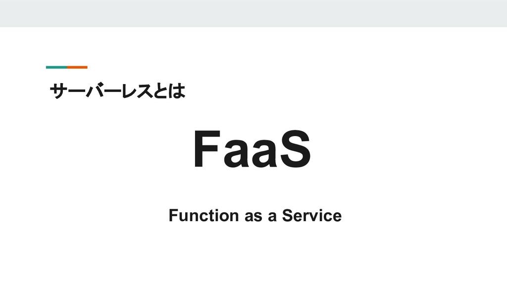 サーバーレスとは FaaS Function as a Service