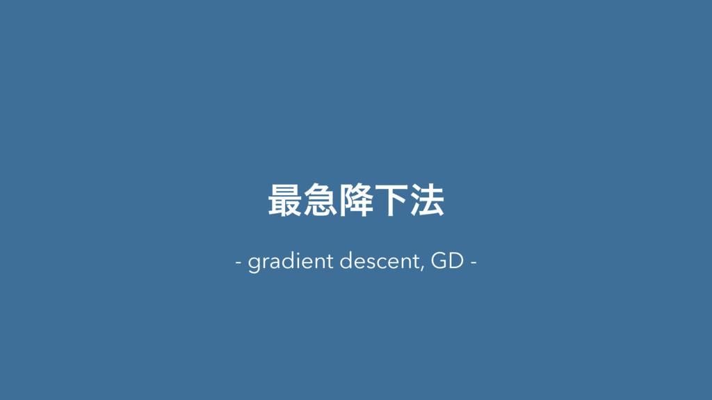 ࠷ٸ߱Լ๏ - gradient descent, GD -