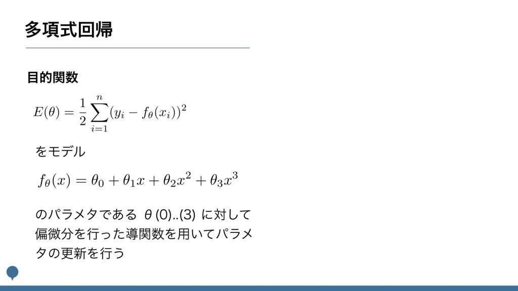 ଟ߲ࣜճؼ తؔ E ( ✓ ) = 1 2 n X i=1 ( yi f✓( xi))2...