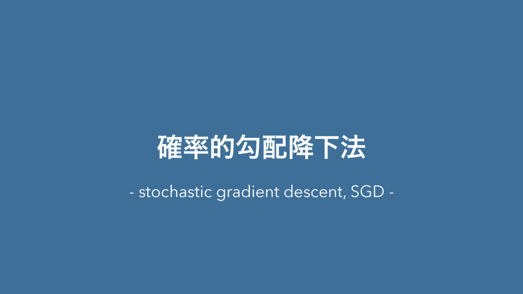 ֬཰తޯ഑߱Լ๏ - stochastic gradient descent, SGD -