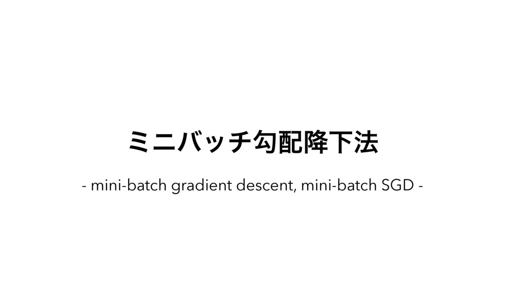ϛχόονޯ഑߱Լ๏ - mini-batch gradient descent, mini-...
