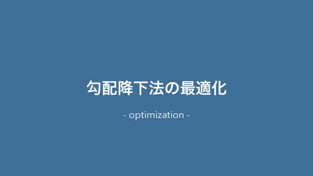 ޯ߱Լ๏ͷ࠷దԽ - optimization -