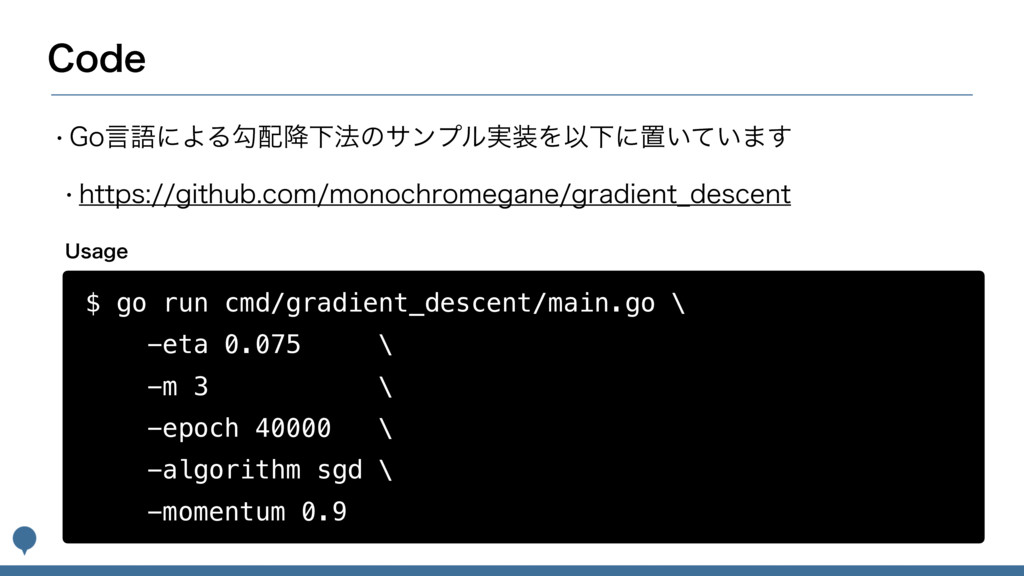 $PEF $ go run cmd/gradient_descent/main.go \ -e...