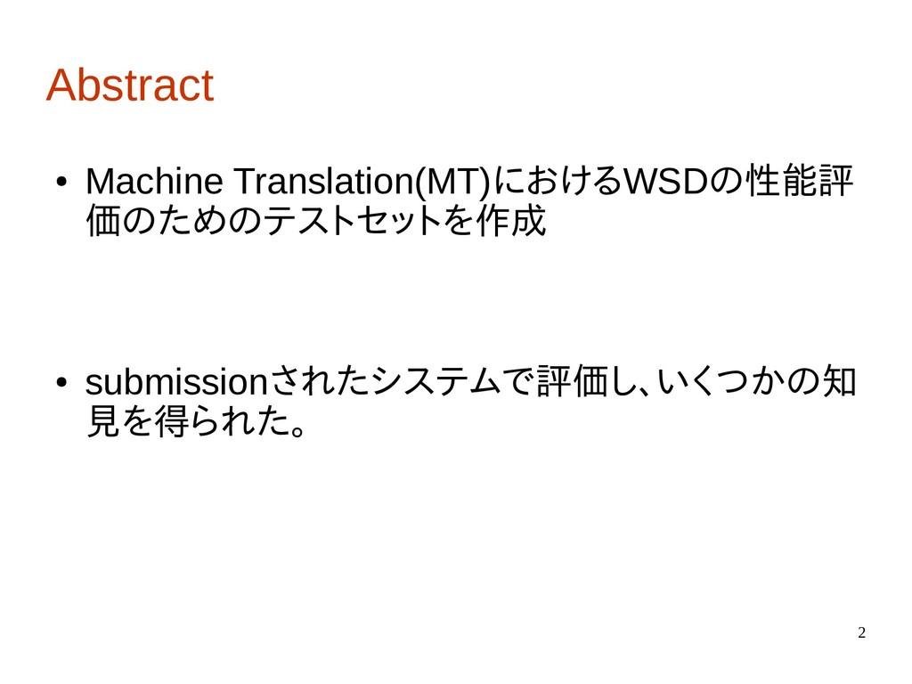 2 Abstract ● Machine Translation(MT)におけるWSDの性能評...