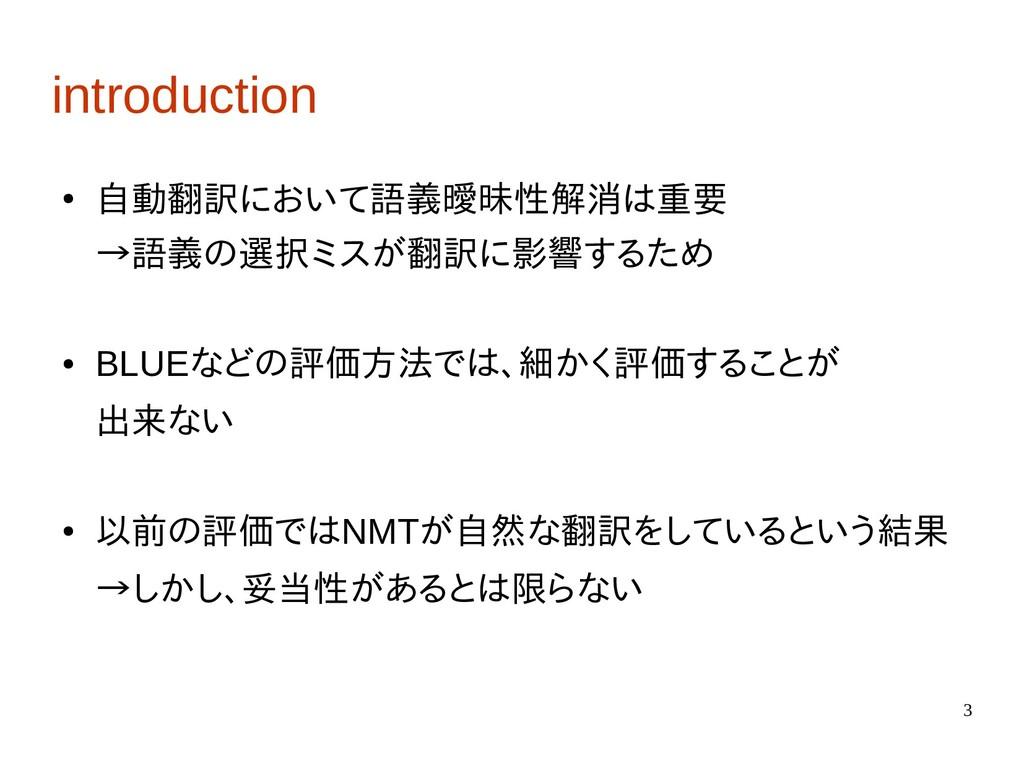 3 introduction ● 自動翻訳において語義曖昧性解消は重要 →語義の選択ミスが翻訳...
