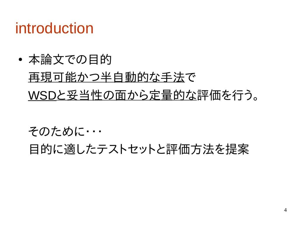 4 introduction ● 本論文での目的 再現可能かつ半自動的な手法で WSDと妥当性...
