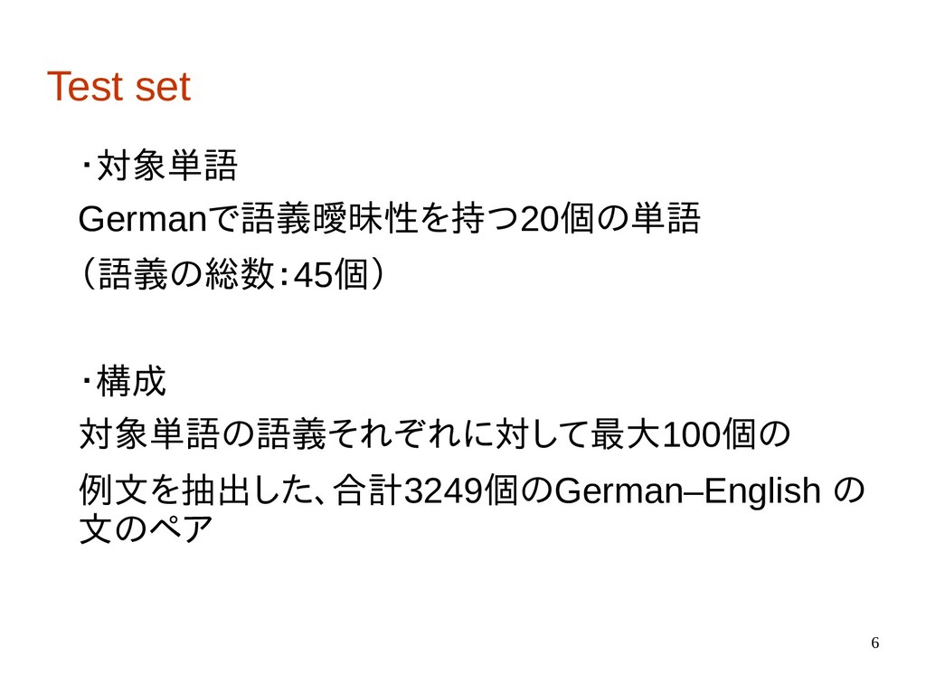 6 Test set ・対象単語 Germanで語義曖昧性を持つ20個の単語 (語義の総数:4...