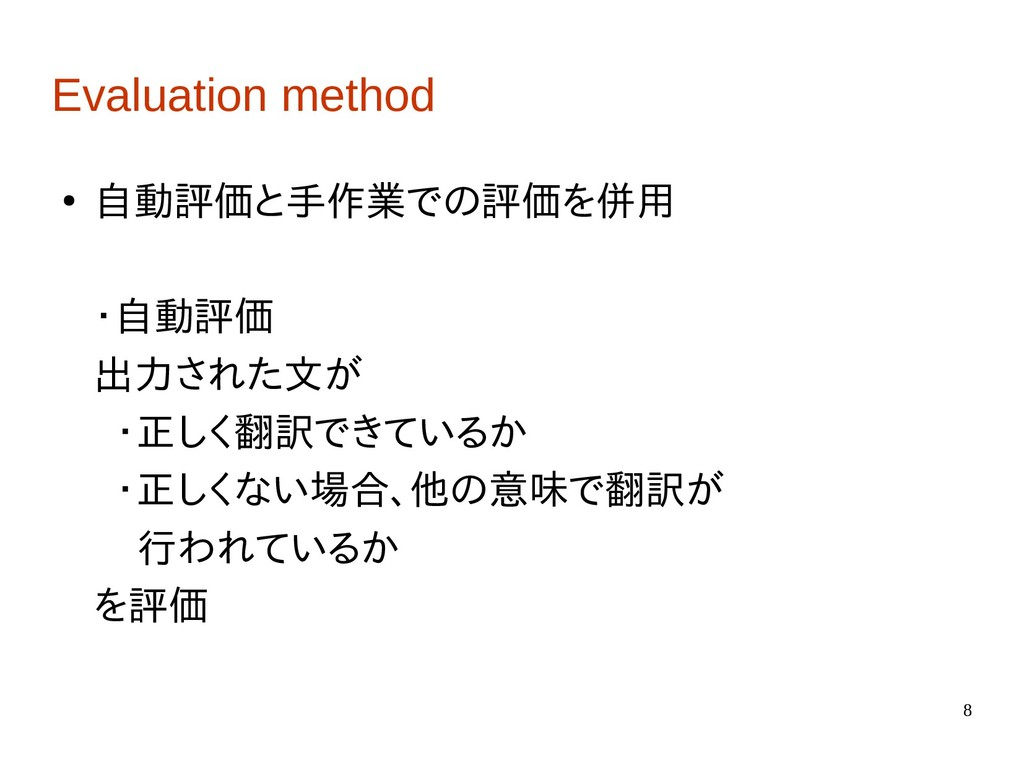 8 Evaluation method ● 自動評価と手作業での評価を併用 ・自動評価 出力さ...