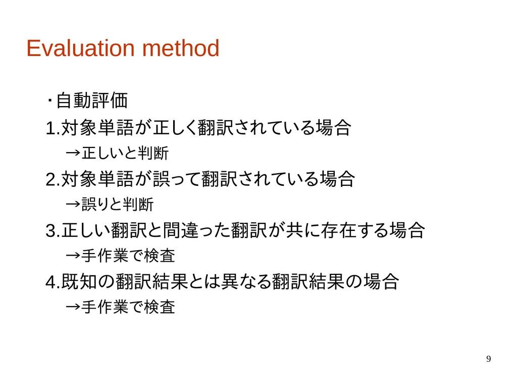 9 Evaluation method ・自動評価 1.対象単語が正しく翻訳されている場合 →...