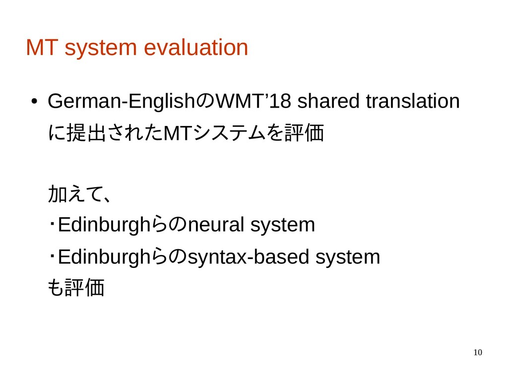 10 MT system evaluation ● German-EnglishのWMT'18...