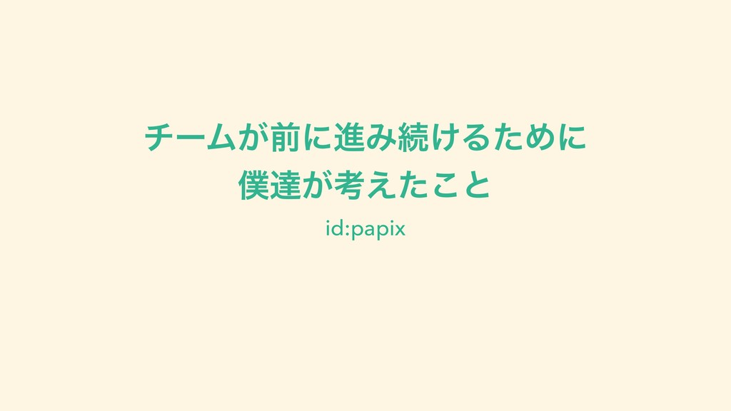 νʔϜ͕લʹਐΈଓ͚ΔͨΊʹ ୡ͕ߟ͑ͨ͜ͱ id:papix