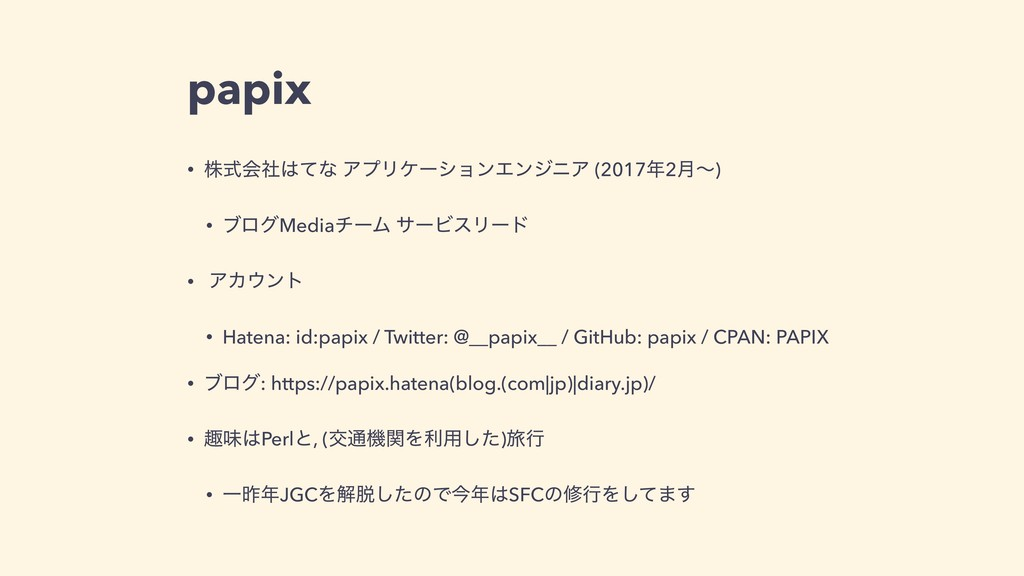 papix • גࣜձࣾͯͳ ΞϓϦέʔγϣϯΤϯδχΞ (20172݄ʙ) • ϒϩάM...
