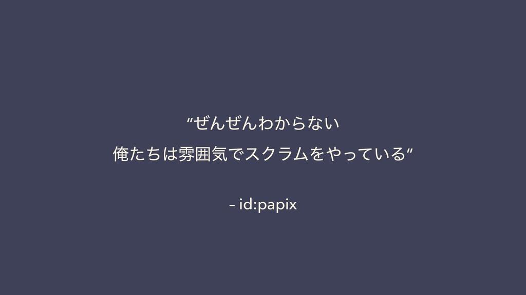 """– id:papix """"ͥΜͥΜΘ͔Βͳ͍ ԶͨͪงғؾͰεΫϥϜΛ͍ͬͯΔ"""""""