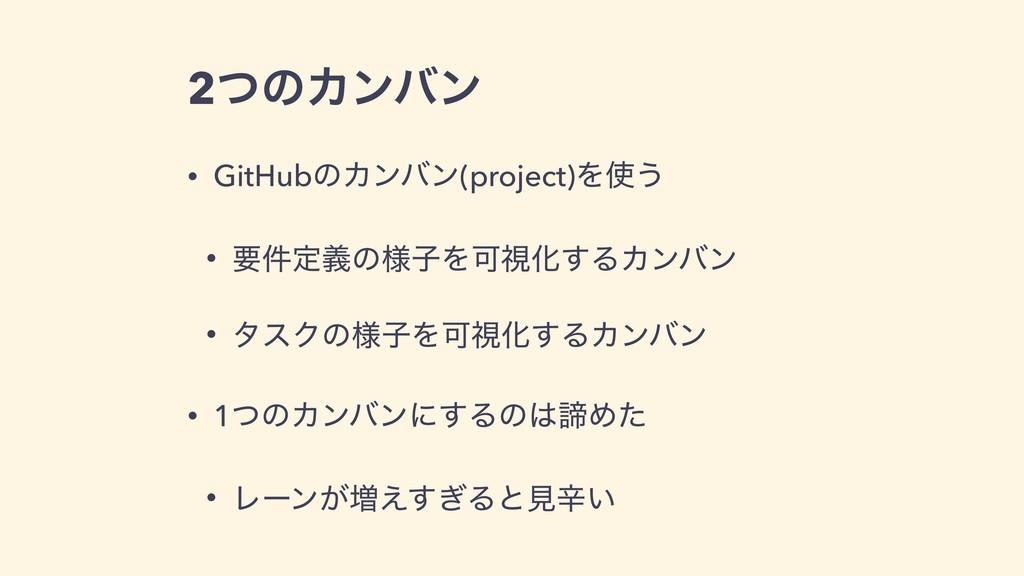 2ͭͷΧϯόϯ • GitHubͷΧϯόϯ(project)Λ͏ • ཁ݅ఆٛͷ༷ࢠΛՄࢹԽ...