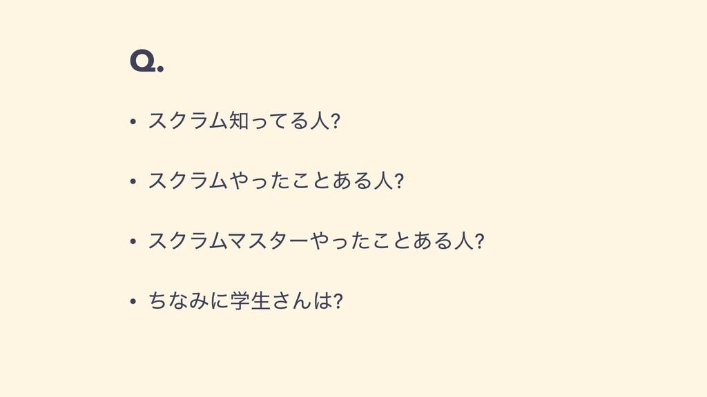 Q. • εΫϥϜͬͯΔਓ? • εΫϥϜͬͨ͜ͱ͋Δਓ? • εΫϥϜϚελʔͬͨ͜ͱ...