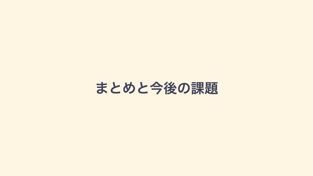 ·ͱΊͱࠓޙͷ՝