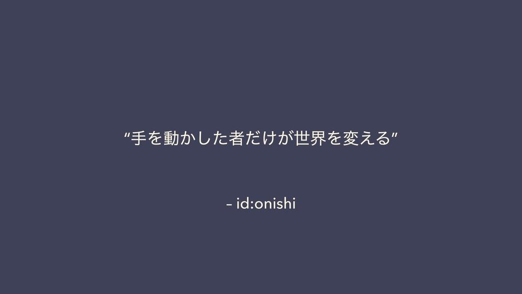 """– id:onishi """"खΛಈ͔ͨ͠ऀ͚͕ͩੈքΛม͑Δ"""""""