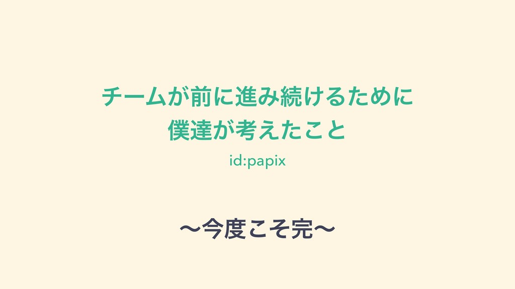 νʔϜ͕લʹਐΈଓ͚ΔͨΊʹ ୡ͕ߟ͑ͨ͜ͱ id:papix ʙࠓͦ͜ʙ