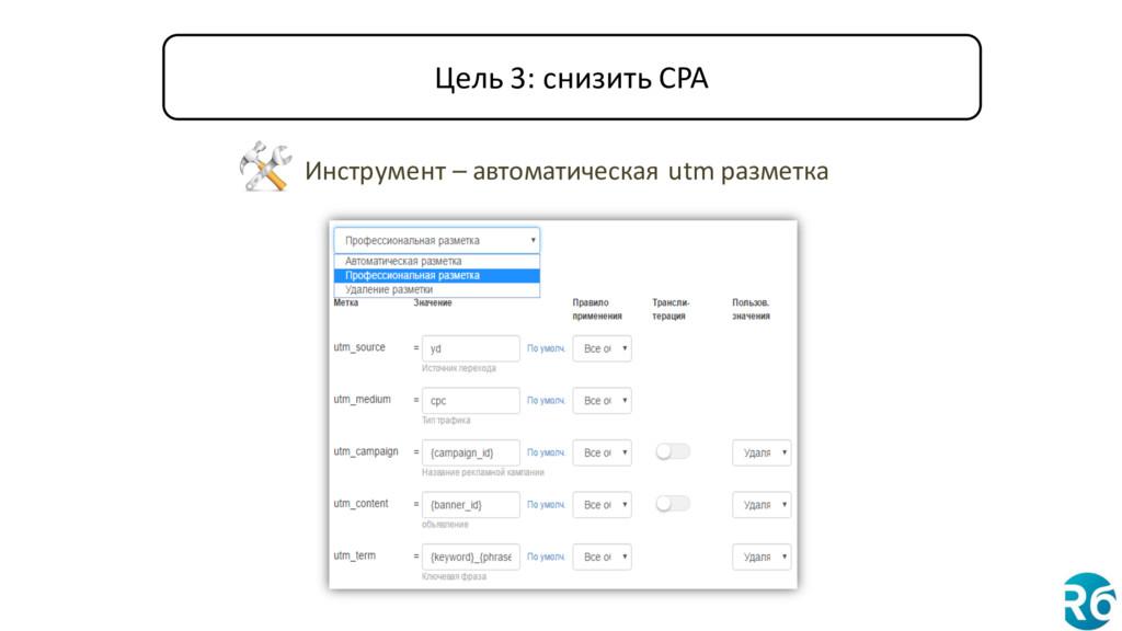 Инструмент – автоматическая utm разметка Цель 3...