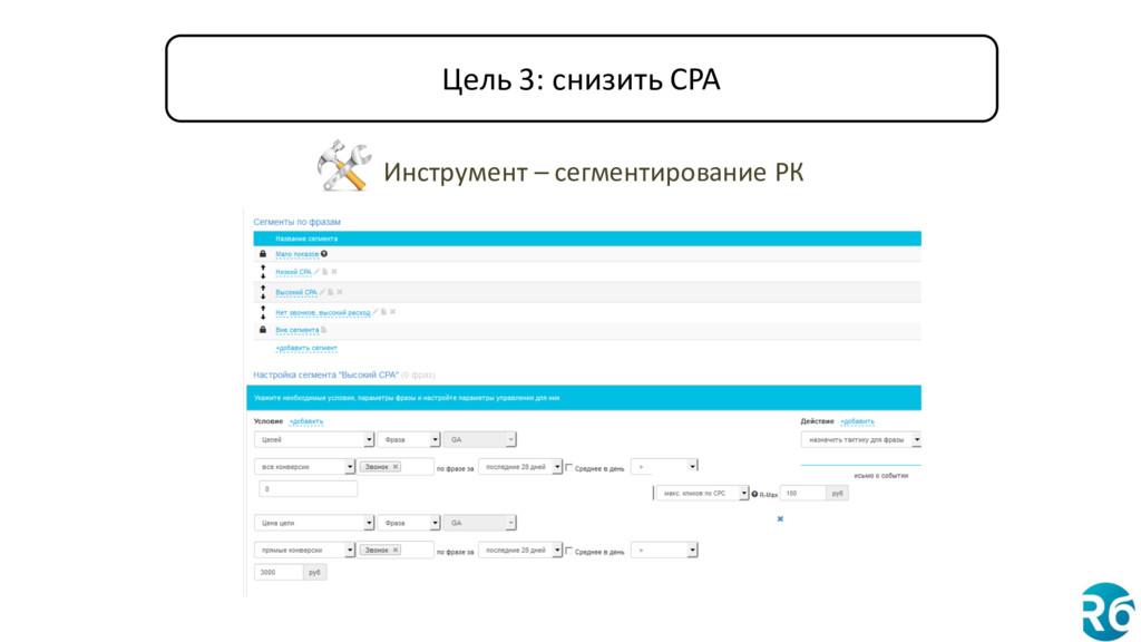 Инструмент – сегментирование РК Цель 3: снизить...