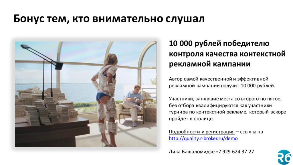 Бонус тем, кто внимательно слушал 10 000 рублей...