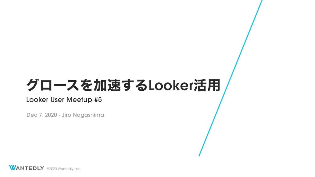 ©2020 Wantedly, Inc. άϩʔεΛՃ͢ΔLooker׆༻ Looker U...