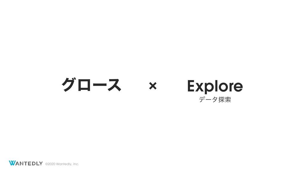 ©2020 Wantedly, Inc. × άϩʔε Explore σʔλ୳ࡧ