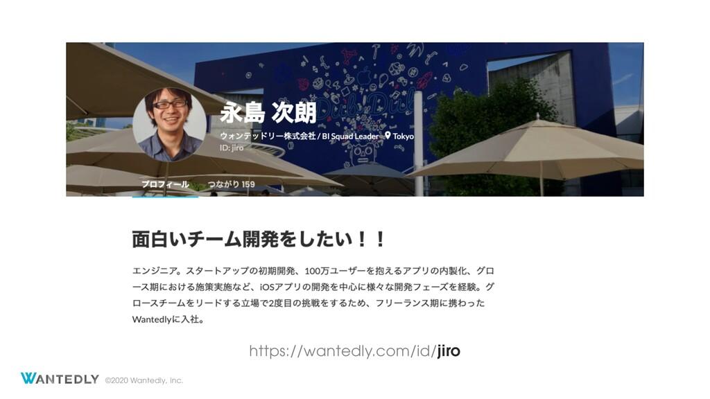©2020 Wantedly, Inc. https://wantedly.com/id/ji...