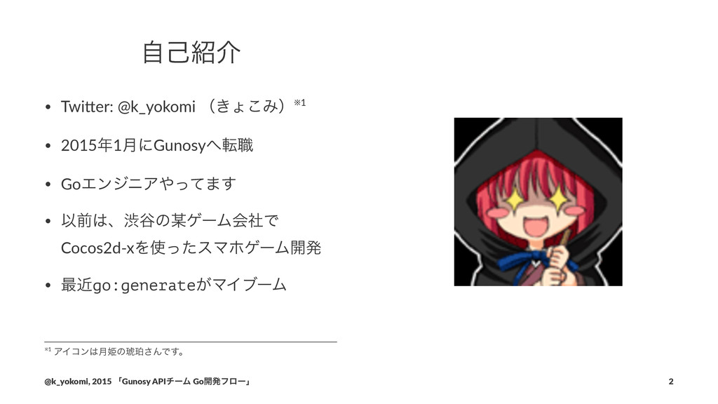 ࣗݾհ • Twi%er:)@k_yokomi)ʢ͖ΐ͜Έʣ※1 • 20151݄ʹGun...