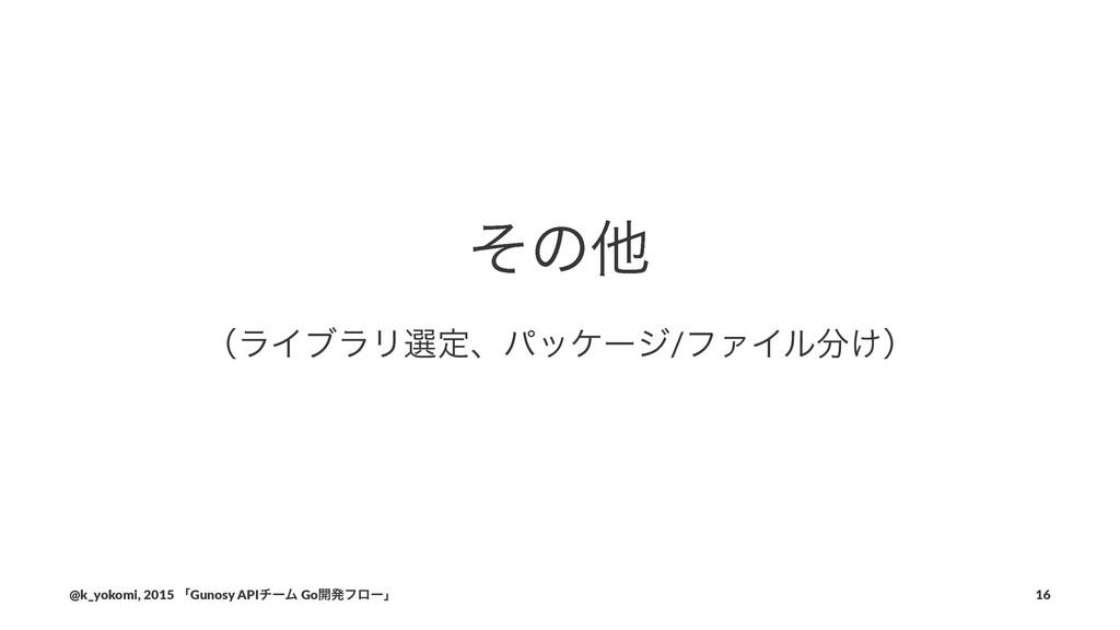 ͦͷଞ ʢϥΠϒϥϦબఆɺύοέʔδ/ϑΝΠϧ͚ʣ @k_yokomi,)2015)ʮGun...