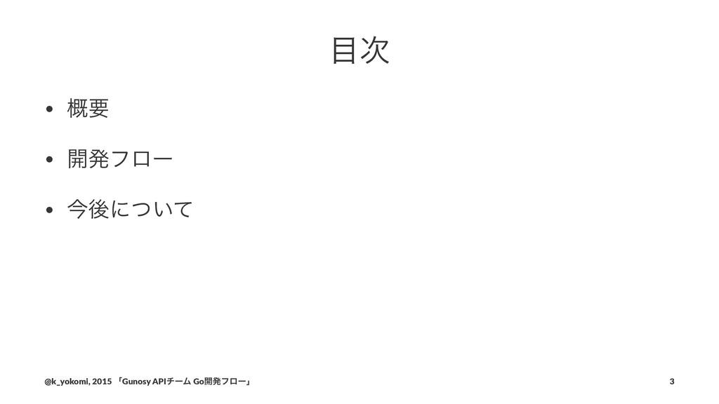  • ֓ཁ • ։ൃϑϩʔ • ࠓޙʹ͍ͭͯ @k_yokomi,)2015)ʮGunos...