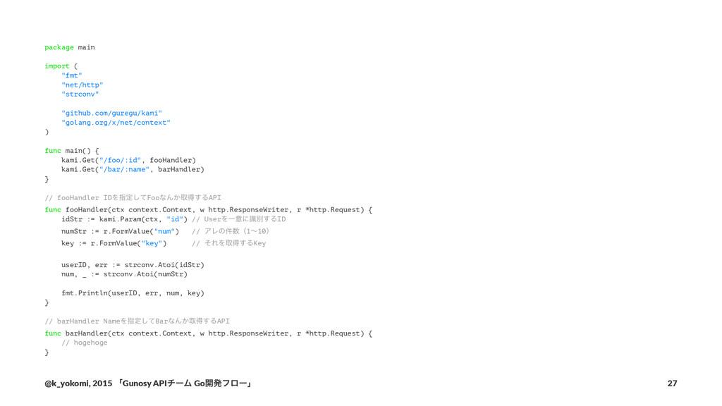 "package main import ( ""fmt"" ""net/http"" ""strconv..."