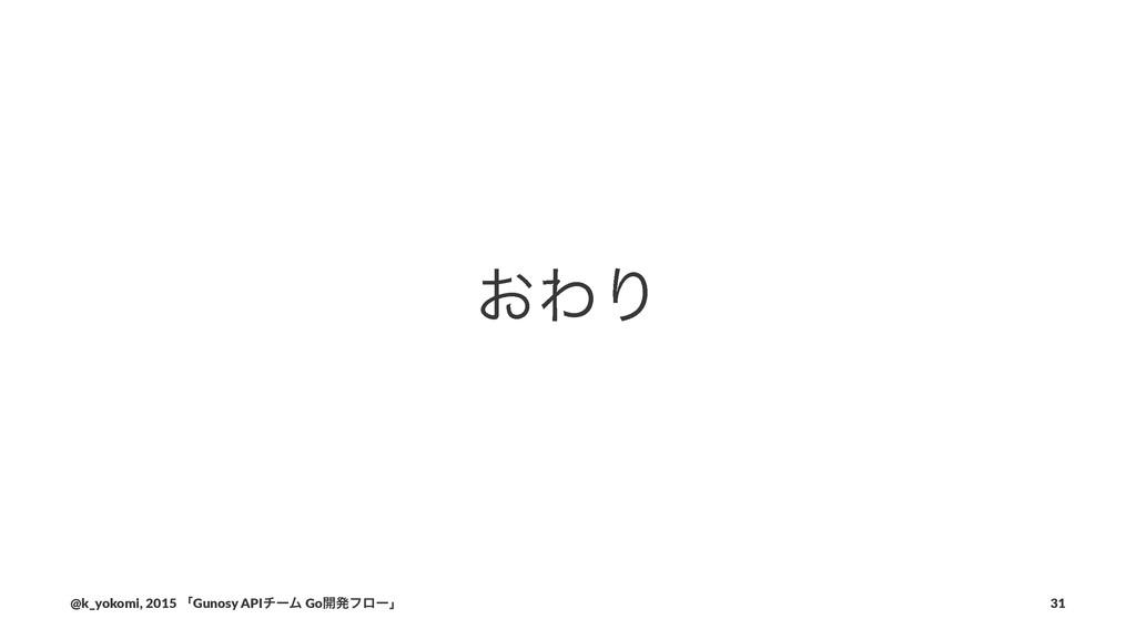 ͓ΘΓ @k_yokomi,)2015)ʮGunosy)APIνʔϜ)Go։ൃϑϩʔʯ 31