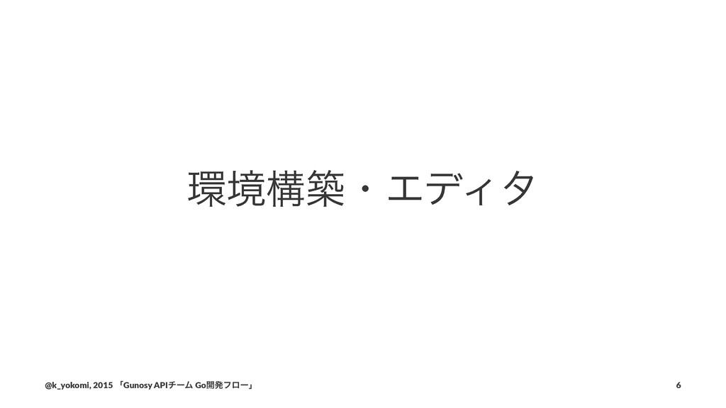 ڥߏஙɾΤσΟλ @k_yokomi,)2015)ʮGunosy)APIνʔϜ)Go։ൃϑϩ...