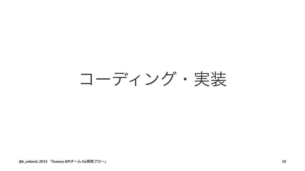 ίʔσΟϯάɾ࣮ @k_yokomi,)2015)ʮGunosy)APIνʔϜ)Go։ൃϑϩ...