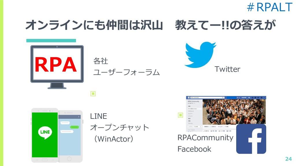 オンラインにも仲間は沢山 教えてー!!の答えが 24 #RPALT 各社 ユーザーフォーラム ...