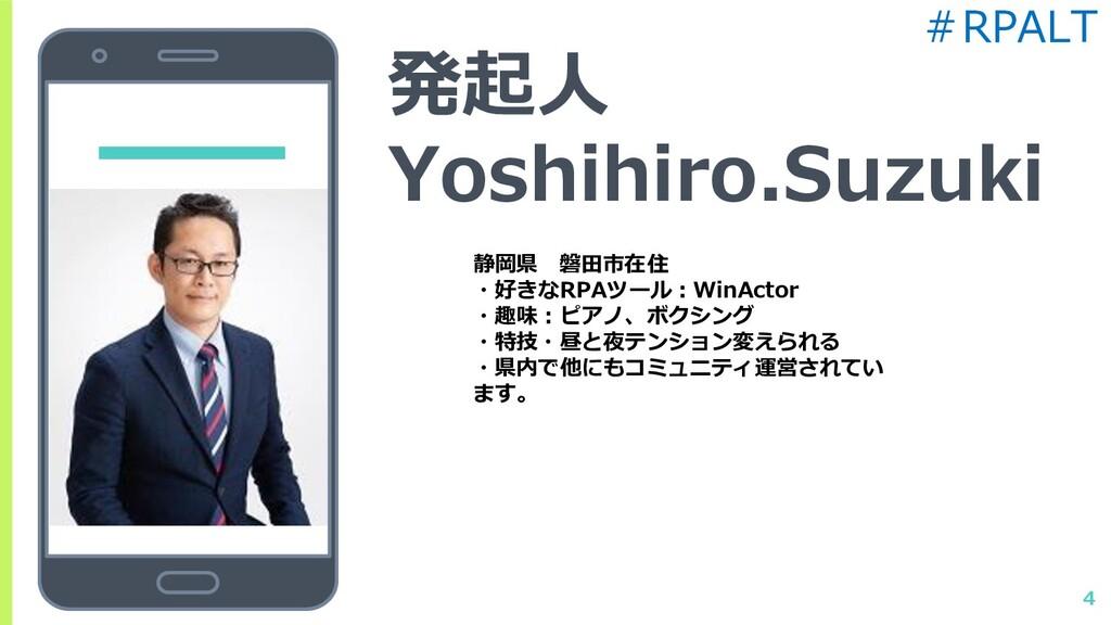 発起人 Yoshihiro.Suzuki 静岡県 磐田市在住 ・好きなRPAツール:WinAc...